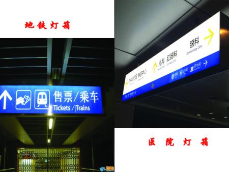 地铁医院灯箱