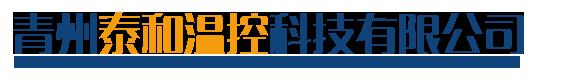 青州泰和温控科技有限公司