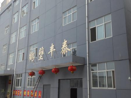 鹤壁市丰泰仪器仪表有限公司