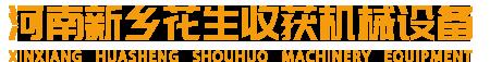 广西西六乡亚博电竞投注械设备