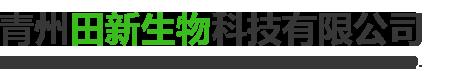 青州田新生物科技有限公司
