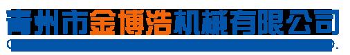 青州市金博浩机械有限公司