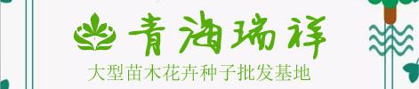 青海瑞祥農林牧開發有限公司