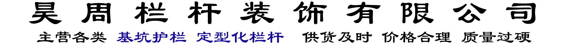 福建昊周装饰工程有限公司