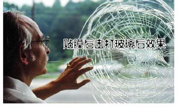 """膜莱帮:家中的""""安全卫士""""——玻璃防爆膜"""