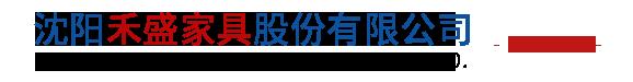 沈阳禾盛家具股份有限公司