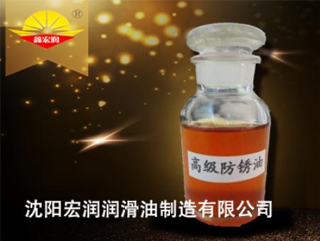 高級防銹油
