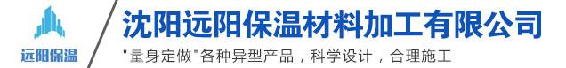沈阳远阳保温材料加工有限公司