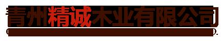 青州精诚木业有限公司