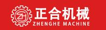 晉江正合機械 有限公司