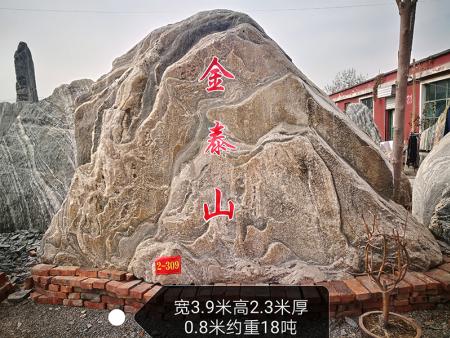 中型園林石