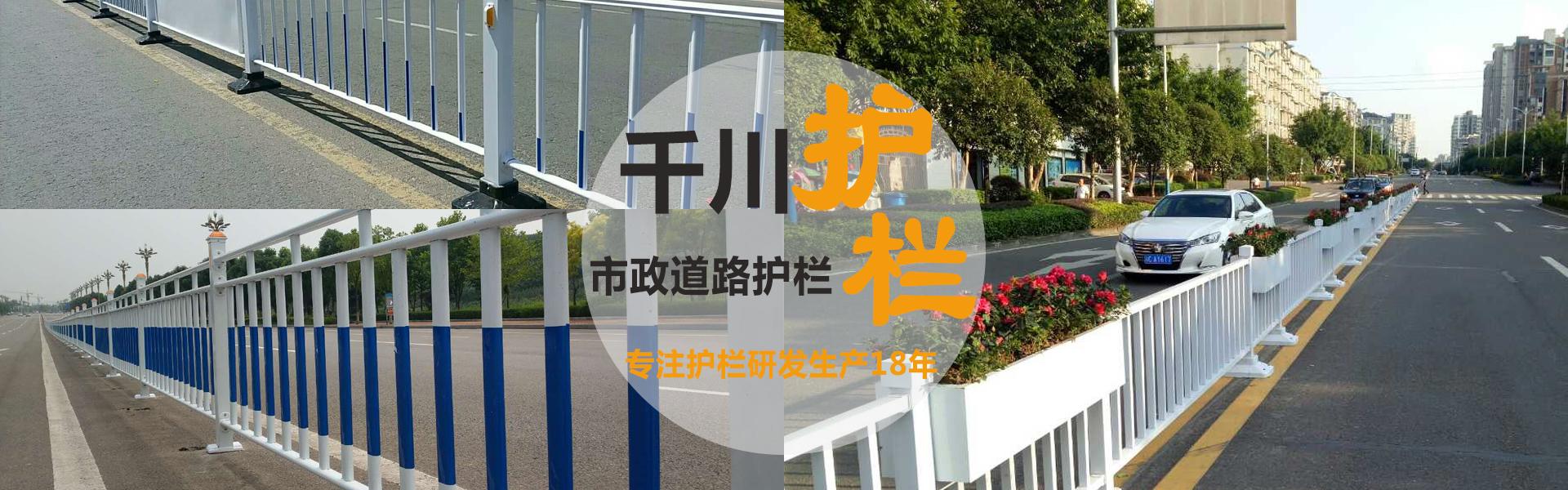 千川护栏 专注护栏研发生产十八年