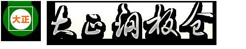 安阳市大正亚博体育app下载安卓仓有限责任公司