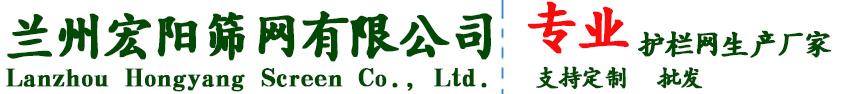 兰州宏阳筛网厂
