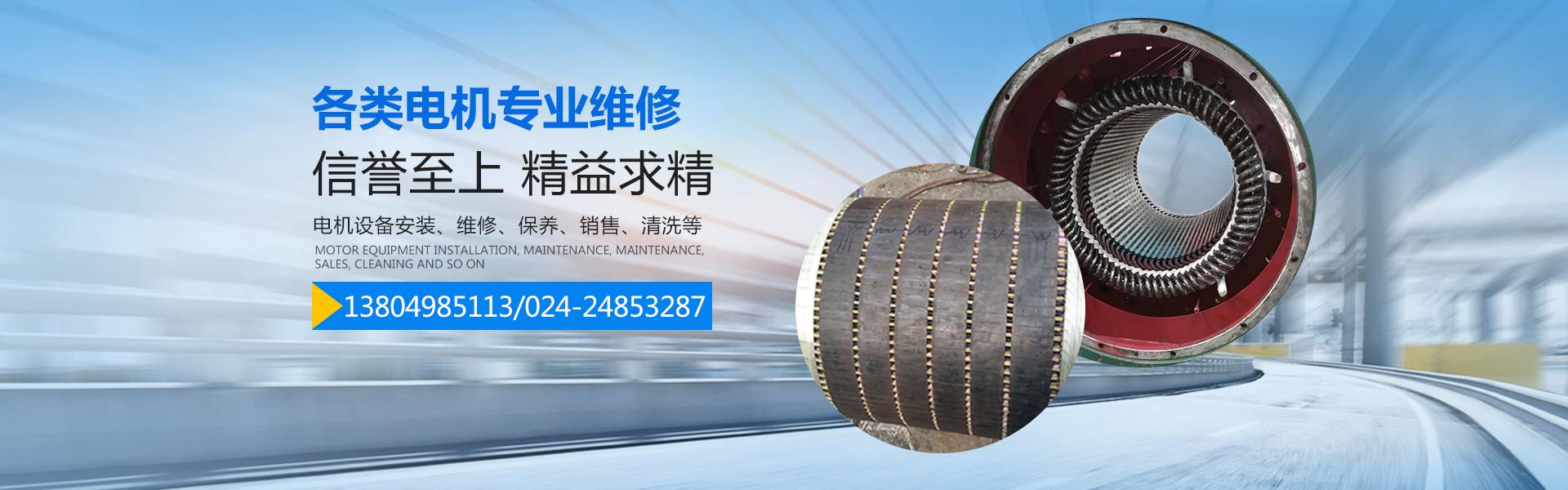 沈陽電機維修 遼寧電機修理 沈陽大型電機修理 沈陽高壓電機修理改造 沈陽電機線圈加工銷售