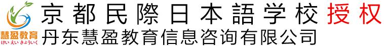 丹东慧盈教育信息咨询有限公司