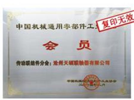 中国机械通用零部件加工单位