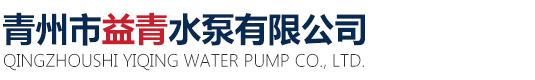 青州市益青水泵有限公司