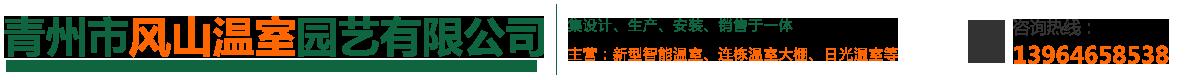 青州市风山温室园艺有限公司