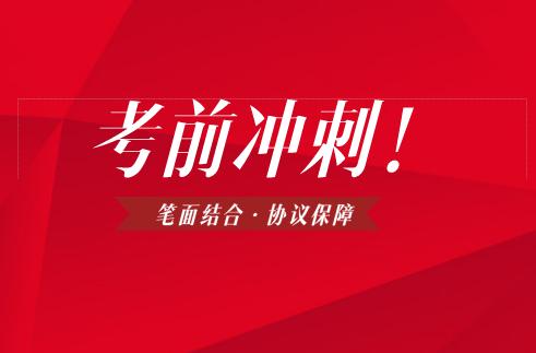 2019内蒙古公务员省考备考课程—师锐教育