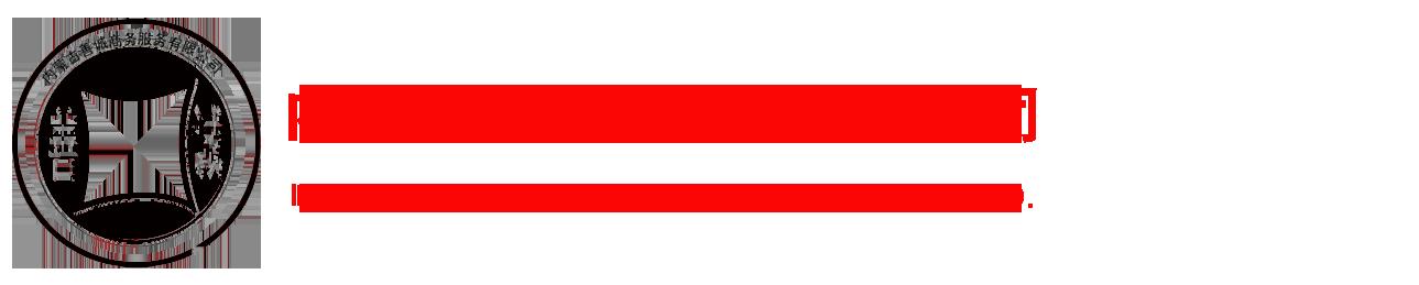 内蒙古善诚商务服务有限公司