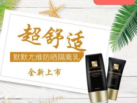 默默尤维防晒隔离乳新品发布|广东默默化妆品