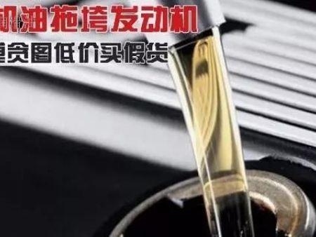 ?假機油刷新境界,潤滑油代理商難辨真假!