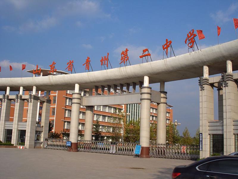 山东省青州二中