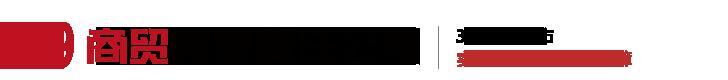 369商贸有限责任亿博国际官方网站