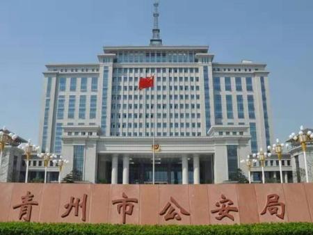 青州市公安局