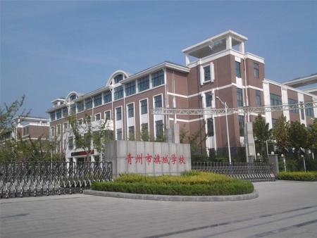 青州旗城中学