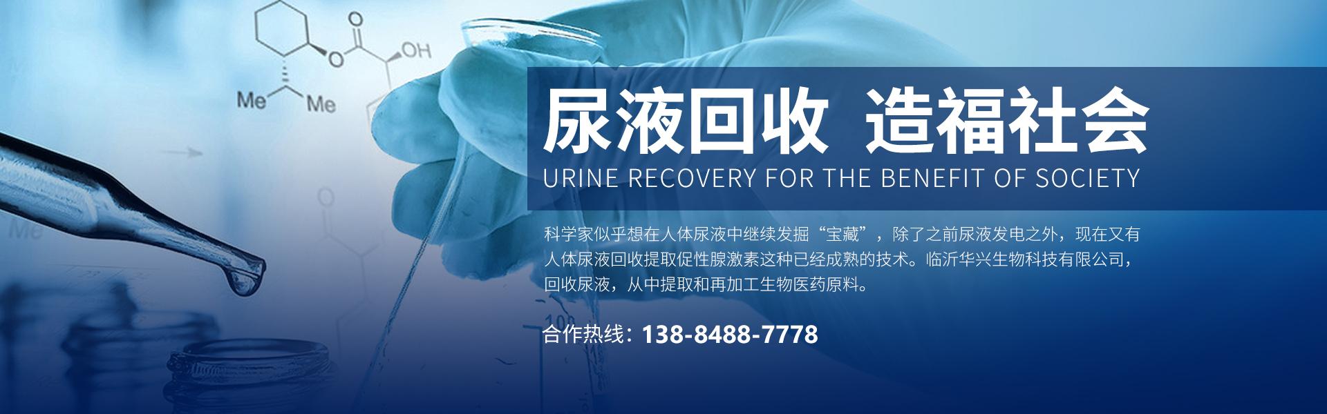 人体尿液回收,人体尿液粗品收购,孕妇尿液回收,绝经老太太尿液回收