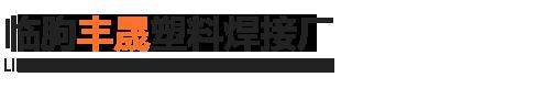 临朐丰晟塑料焊接厂
