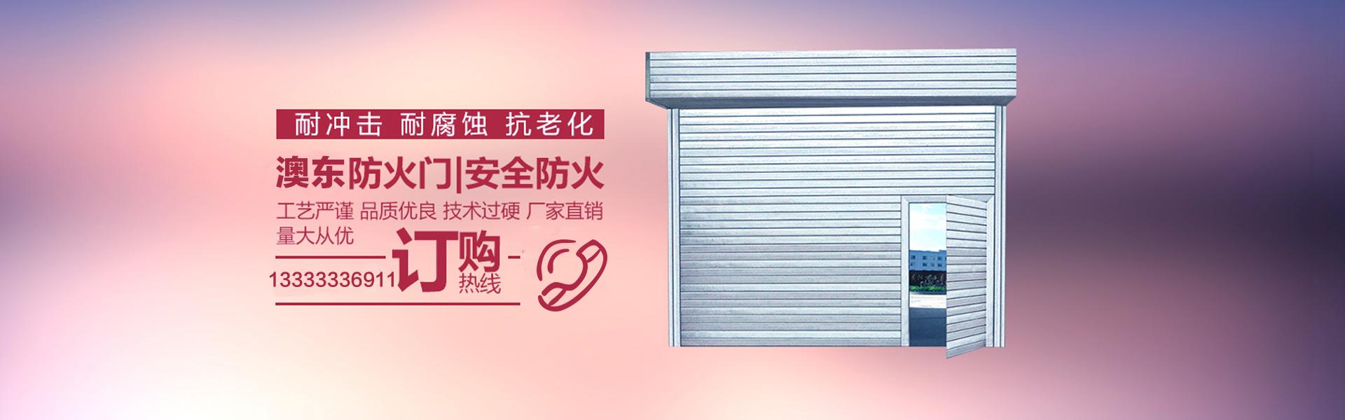 秦皇岛钢质防火卷帘门