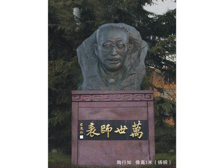 陶行知校园雕塑尽领风采!