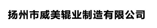 扬州市威美辊业制造有限公司