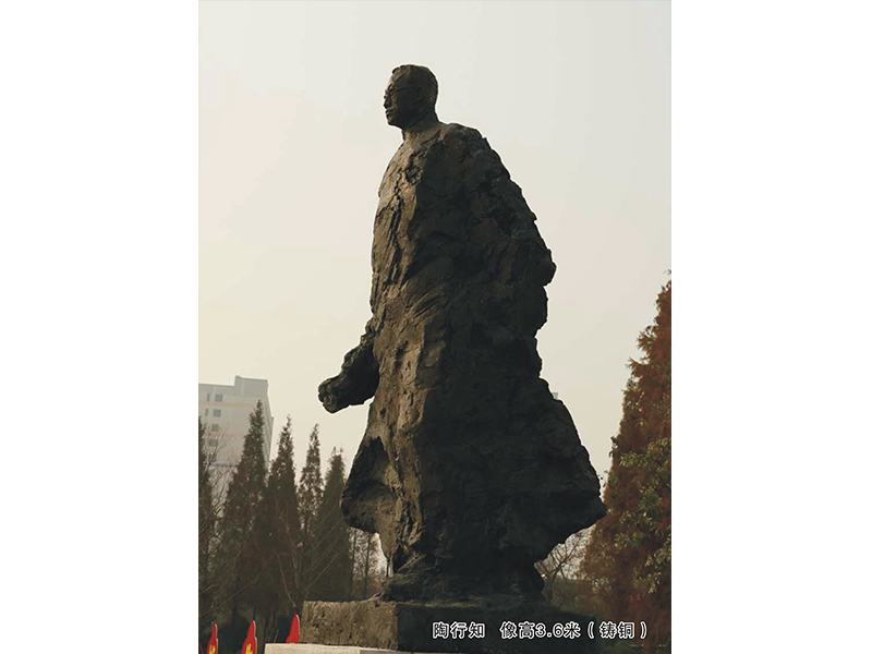 博杰陶行知雕塑生活教育理论