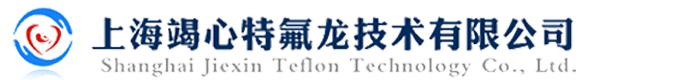 上海竭心特氟龙技术有限公司