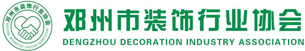 邓州市装饰行业协会