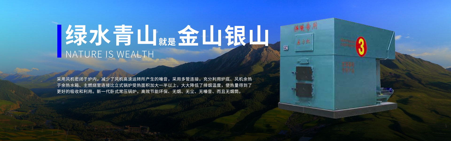 冷凝燃气机组,生物质颗粒锅炉,养殖种植锅炉,多燃料锅炉