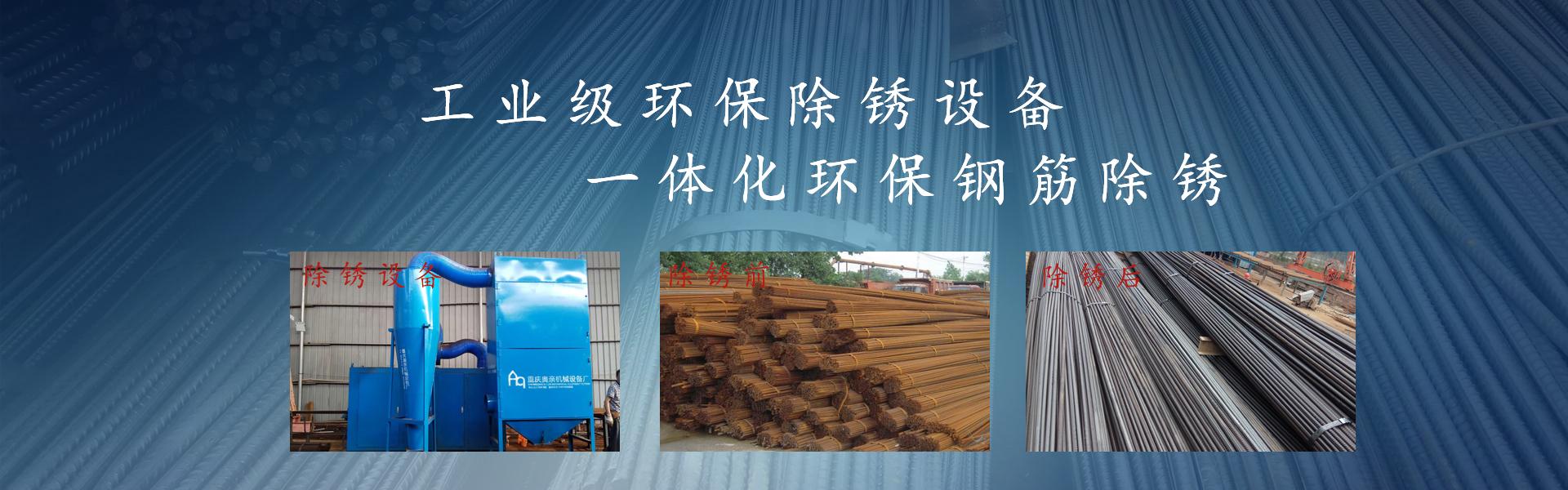 工业级环保除锈设备 一体化环保钢筋除锈