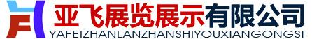 河南亚飞展览展示有限公司