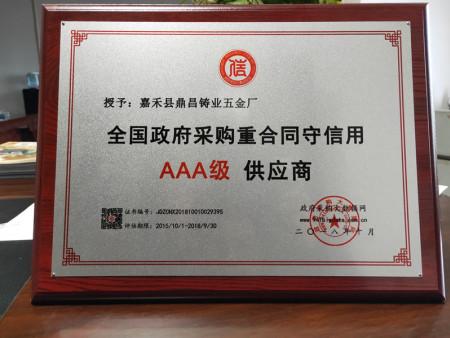 熱烈慶祝鼎昌鑄業評為2018年全國政 府采購3A級信用供 應商