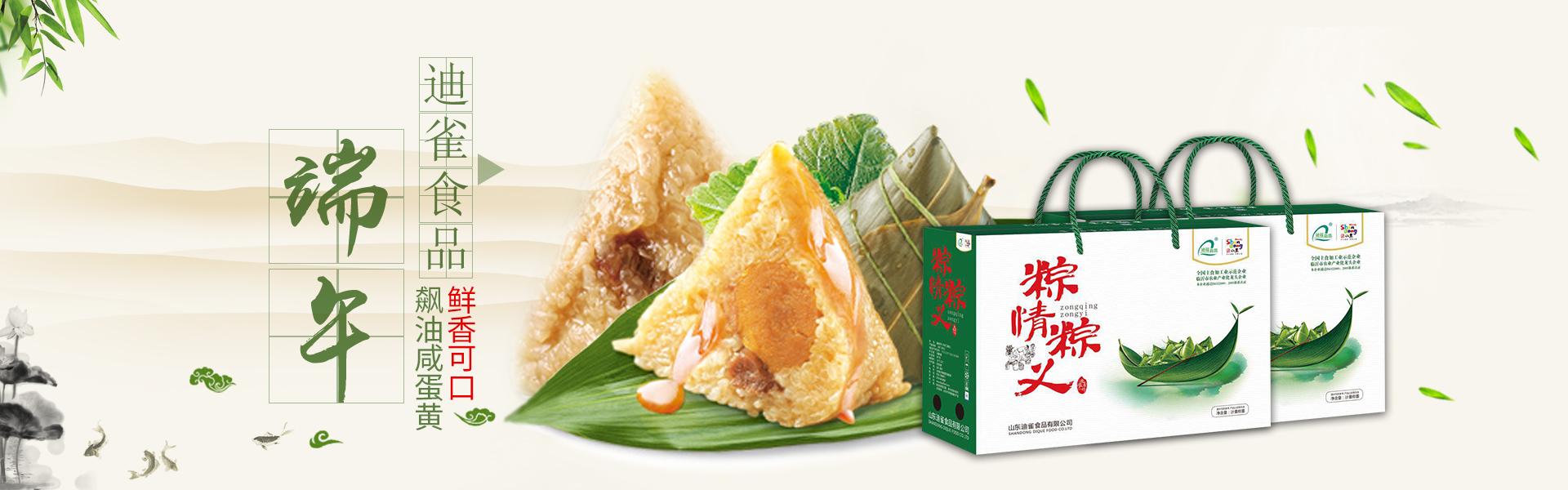 猫先生饺子厂家,猫先生馄饨批发,山东粽子生产厂家,猫先生手工馒头厂家,山东迪雀食品有限公司