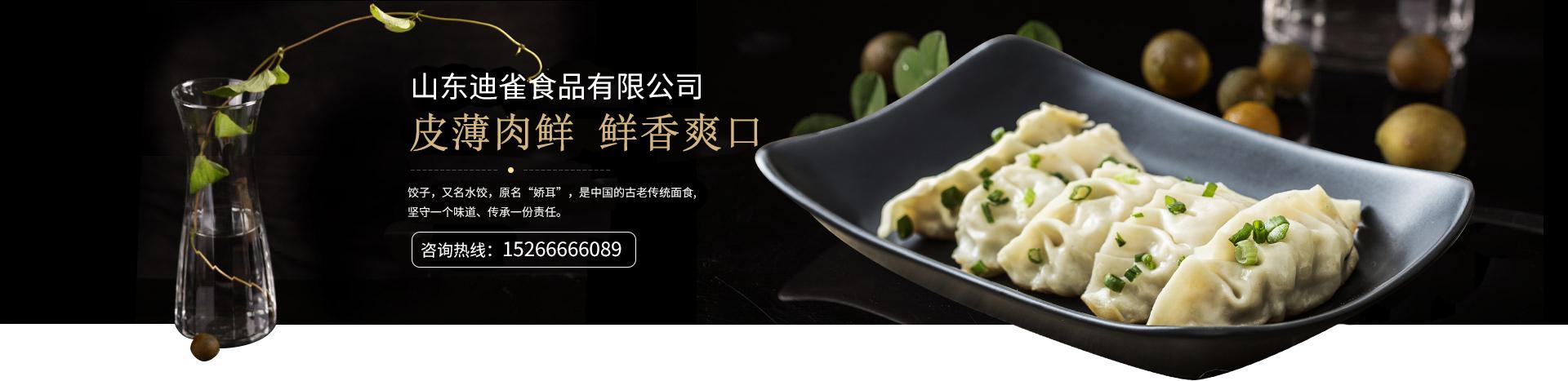 山东迪雀食品有限公司是山东知名的速冻饺子厂家,主营:速冻饺子,速冻馄饨,粽子,速冻手工馒头,汤圆等食品,生产厂家批发,支持定制,价格实惠.热线:15266666089