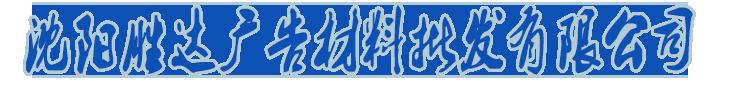 沈阳胜达广告材料批发有限公司