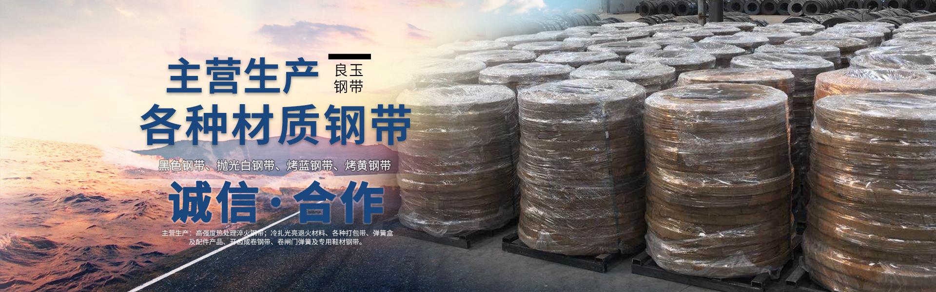 专业钢带厂家|淬火钢带|铁皮打包带|山东烤蓝钢带-临沂市良玉钢带
