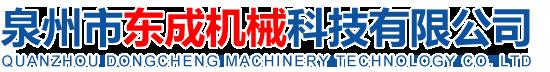 泉州市东成机械科技有限公司