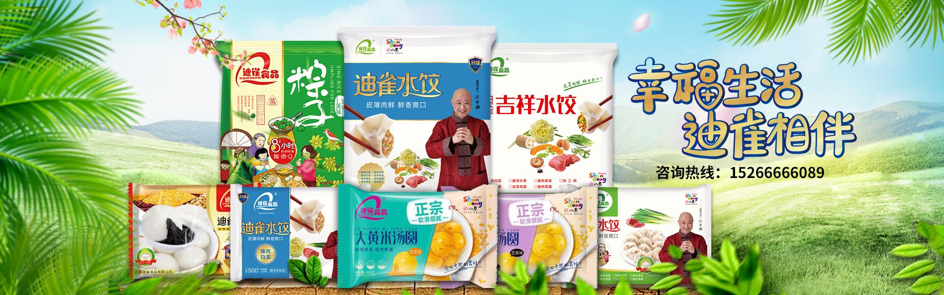 猫先生饺子厂家,猫先生馄饨批发,山东粽子生产厂家,猫先生手工馒头厂家