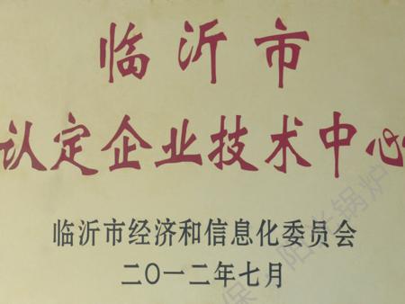 临沂市认证企业技术中心